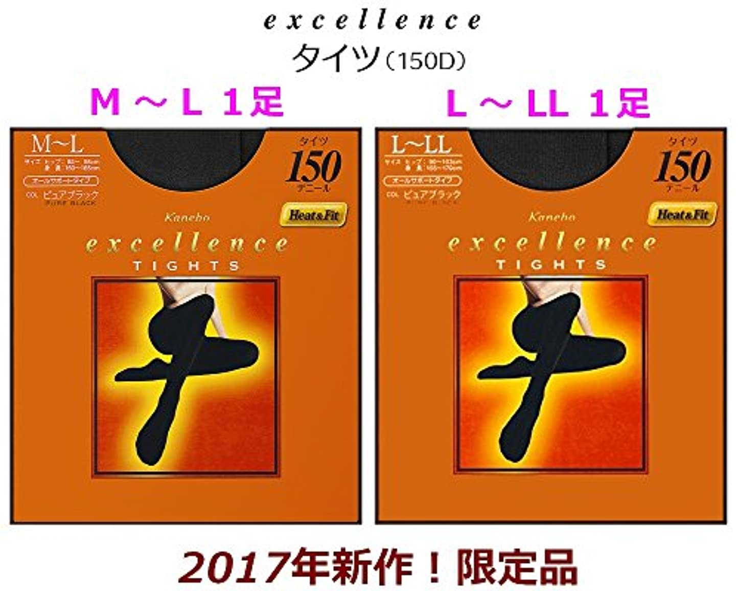 電話する職人保持するカネボウ エクセレンス 150デニールタイツ 2足組 日本製/ 限定品 【kanebo excellence TIGHTS 150D 】 (M-L 1足 + L-LL 1足)