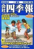 会社四季報 ワイド版 2013年3集 夏号 [雑誌]