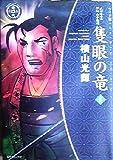 隻眼の竜―武田信玄の軍師山本勘助 (1) (SPコミックス―時代劇シリーズ)