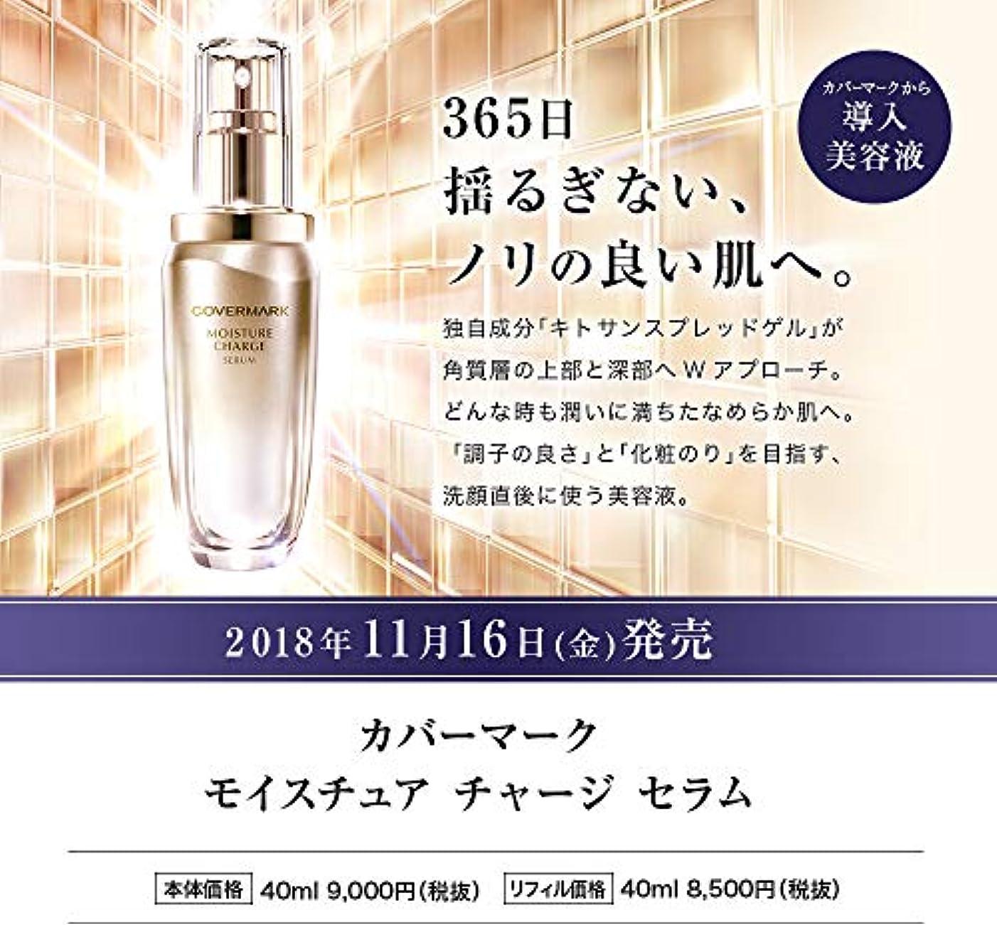 香水精緻化不平を言うカバーマーク COVERMARK モイスチュア チャージ セラム 40mL