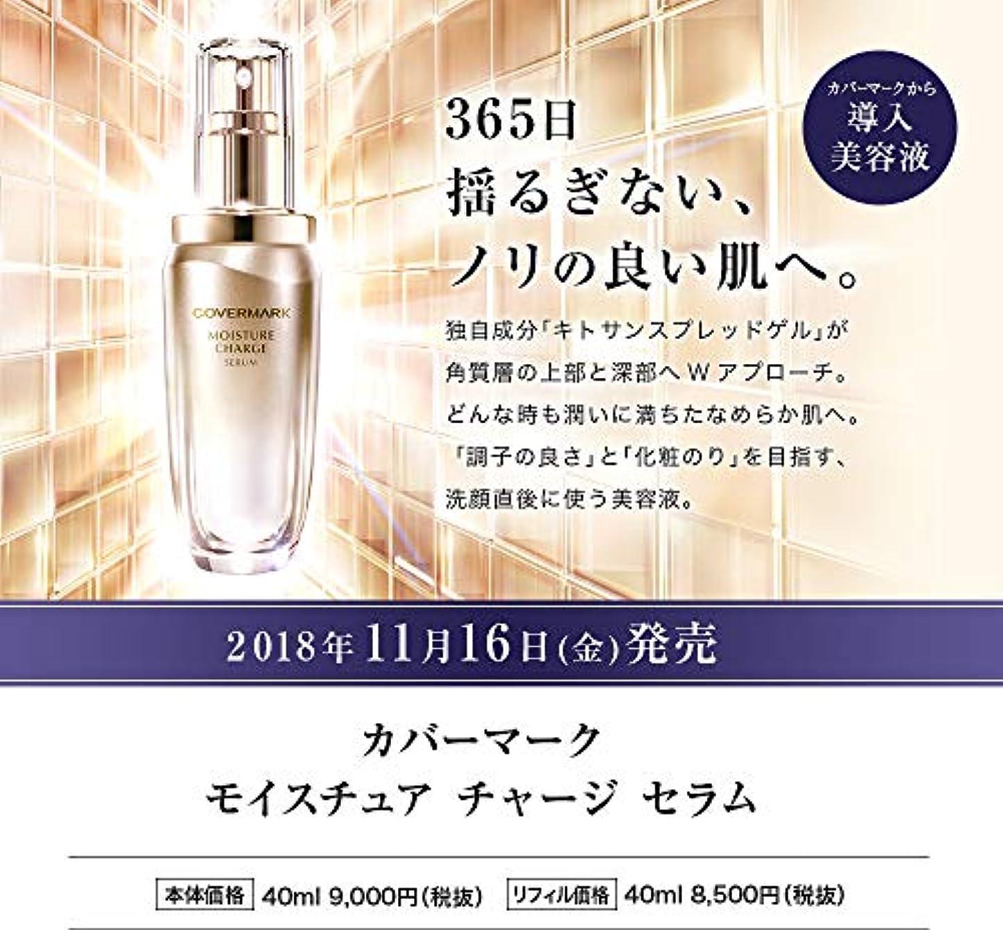 賞賛事実修士号カバーマーク COVERMARK モイスチュア チャージ セラム レフィル 40mL