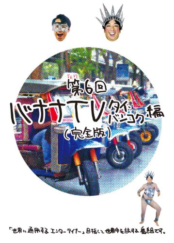 バナナTV ~タイ・バンコク編~(完全版) [DVD]