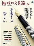 趣味の文具箱 Vol.24[雑誌]
