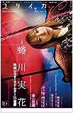 ユリイカ2012年7月号 特集=蜷川実花 映画『ヘルタースケルター』の世界