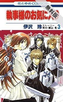 執事様のお気に入り【期間限定無料版】 3 (花とゆめコミックス)