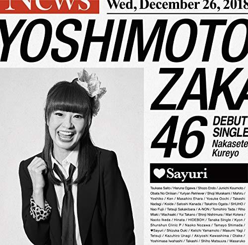 吉本坂46(ビター&スイート)【抱いてみるかい?】歌詞&MV解説!冗談なの?野沢直子や山本圭壱も熱唱の画像