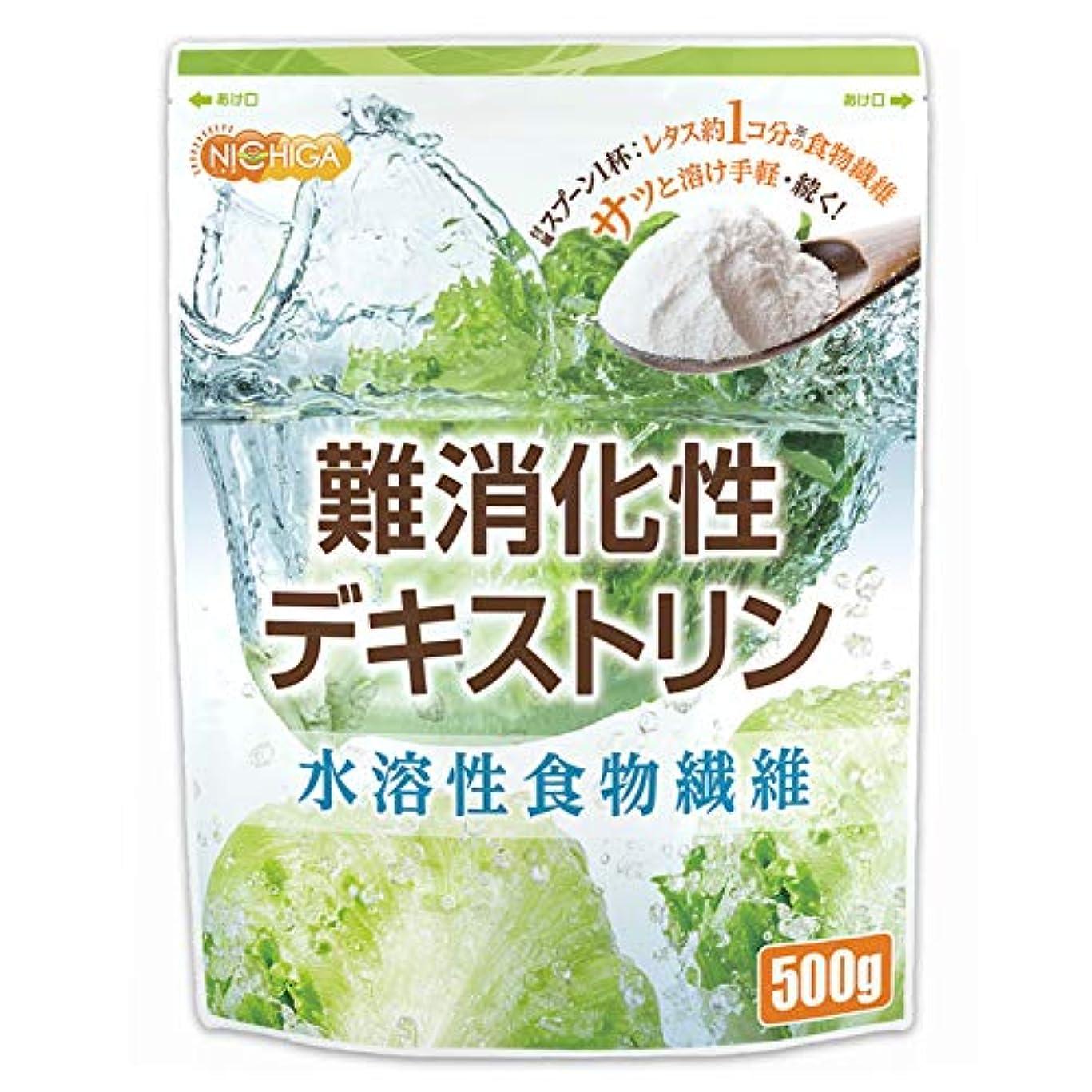 難消化性デキストリン 500g 製品のリニューアル致しました 水溶性食物繊維 [01] NICHIGA(ニチガ) 付属のスプーン1杯2.5gで、約レタス1個分の食物繊維