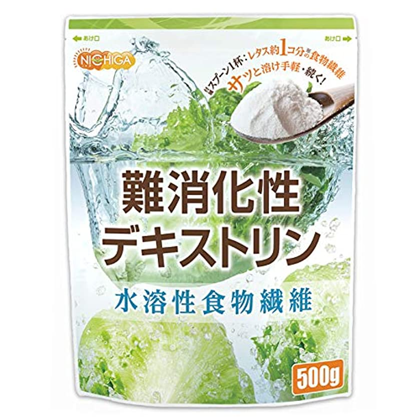 サイクルアーサーコナンドイル虚偽難消化性デキストリン 500g 製品のリニューアル致しました 水溶性食物繊維 [01] NICHIGA(ニチガ) 付属のスプーン1杯2.5gで、約レタス1個分の食物繊維
