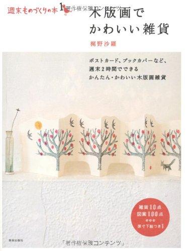 木版画でかわいい雑貨 (週末ものづくりの本1)