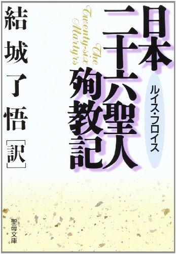 日本二十六聖人殉教記 (聖母文庫)の詳細を見る