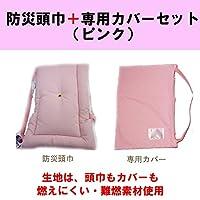 防災頭巾+専用カバーMサイズ  難燃生地使用(カネカロン) 【日本製品】 (ピンク)