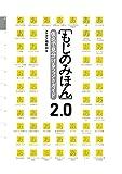 もじのみほん 2.0: 仮名で見分けるフォントガイド