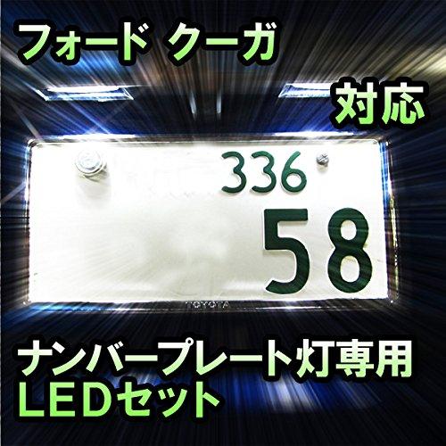 LEDナンバープレート用ランプ フォード クーガ対応 2点セット