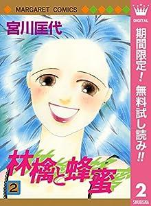 林檎と蜂蜜【期間限定無料】 2 (マーガレットコミックスDIGITAL)