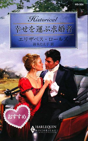 幸せを運ぶ求婚者 (ハーレクイン・ヒストリカル・ロマンス)の詳細を見る