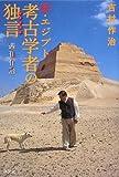 続・エジプト考古学者の独言―週刊作治―