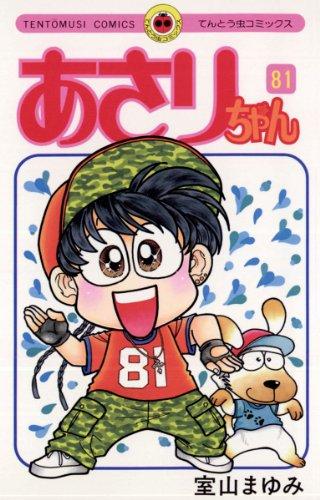 あさりちゃん(81) (てんとう虫コミックス)