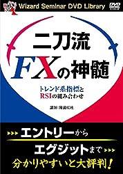 二刀流FXの神髄 (<DVD>)