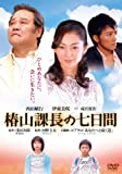 椿山課長の七日間 デラックス版[DVD]