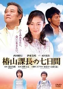 椿山課長の七日間 デラックス版 [DVD]