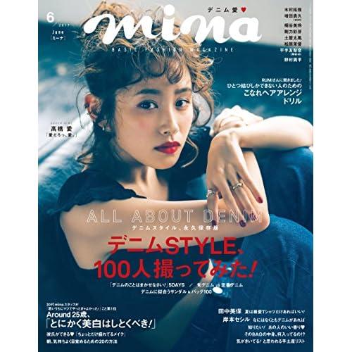 mina(ミーナ) 2017年 06 月号 [雑誌]