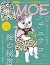 MOE (モエ) 2019年1月号 (特集:ヒグチユウコ 絵の秘密 付録:ヒグチユウコ かわいい形の猫便箋)