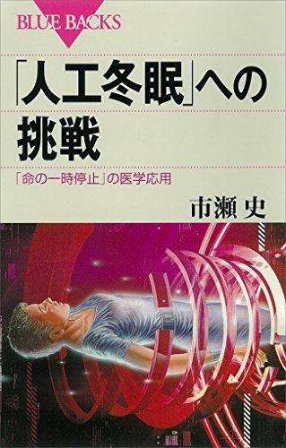 「人工冬眠」への挑戦 「命の一時停止」の医学応用 (ブルーバックス)