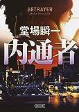 内通者 (朝日文庫)