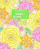 李家幽竹の風水家計ノート2018 毎日が開運日になる! (別冊家庭画報)