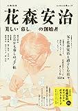 花森安治 増補新版: 美しい「暮し」の創始者 (KAWADE夢ムック 文藝別冊)