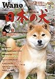 wan (ワン) 2011年 01月号 [雑誌] 画像