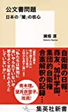 「公文書問題 日本の「闇」の核心 集英社新書」の画像