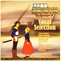 Tengai Makyo Revelations Vol.4 Vocal Selection by Game Music (1997-02-10)