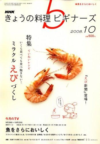 NHK きょうの料理ビギナーズ 2008年 10月号 [雑誌]の詳細を見る