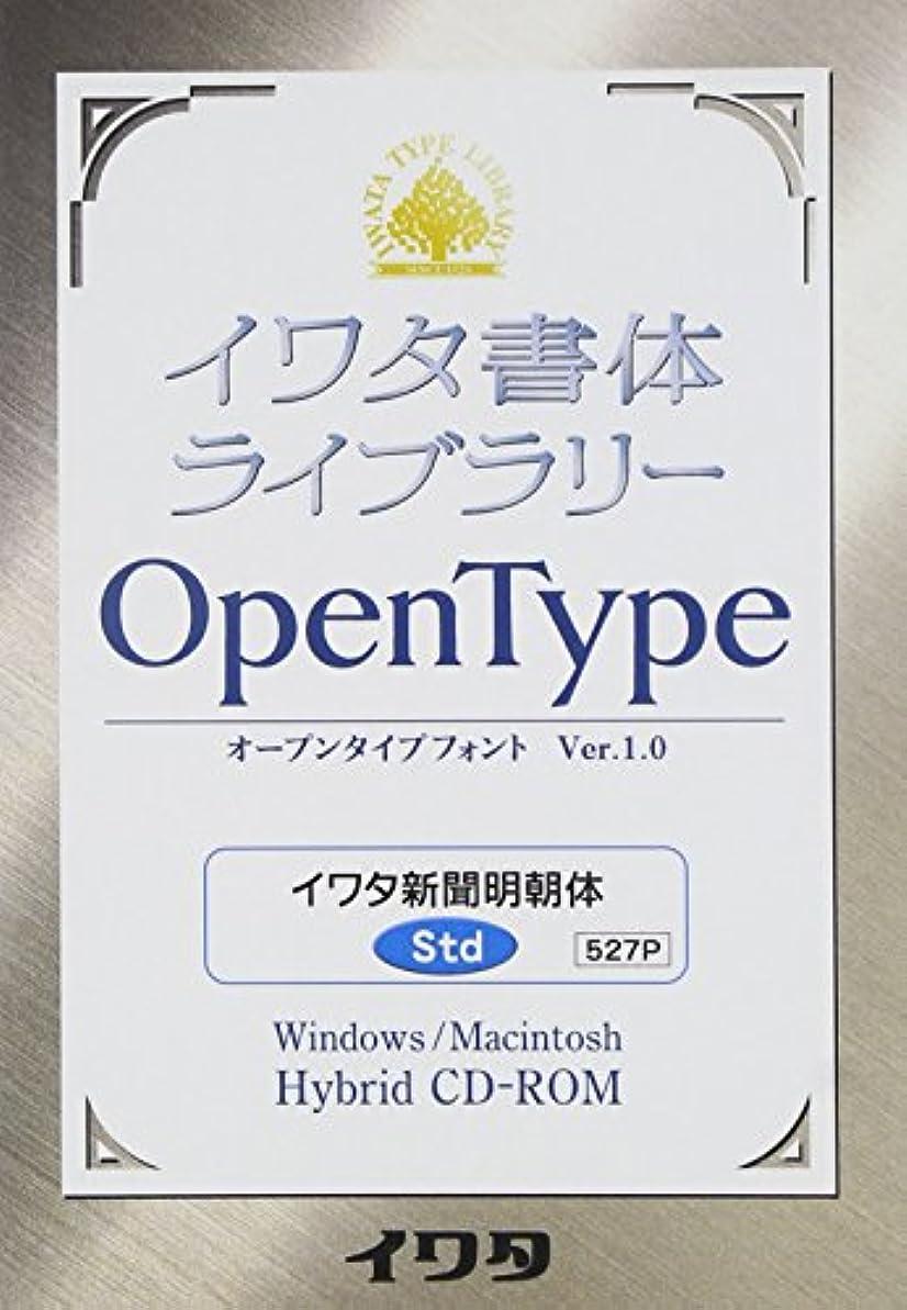 イワタ書体ライブラリーOpenType(Std版) イワタ新聞明朝体