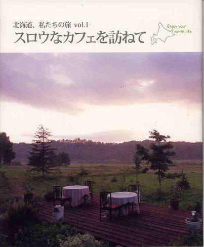 スロウなカフェを訪ねて 1—北海道、私たちの旅