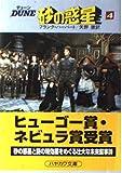 デューン砂の惑星 (4) (ハヤカワ文庫 SF (94))