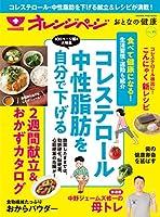 おとなの健康 Vol.11 (オレンジページムック)
