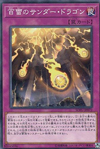 遊戯王 SOFU-JP072 百雷のサンダー・ドラゴン (日本語版 ノーマル) ソウル・フュージョン