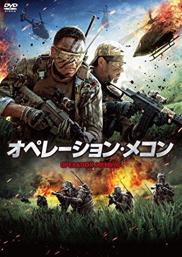 オペレーション・メコン[DVD]