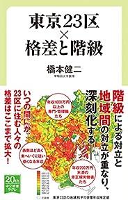 東京23区×格差と階級 (中公新書ラクレ)
