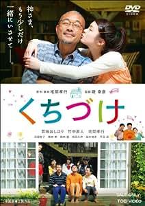 くちづけ [DVD]