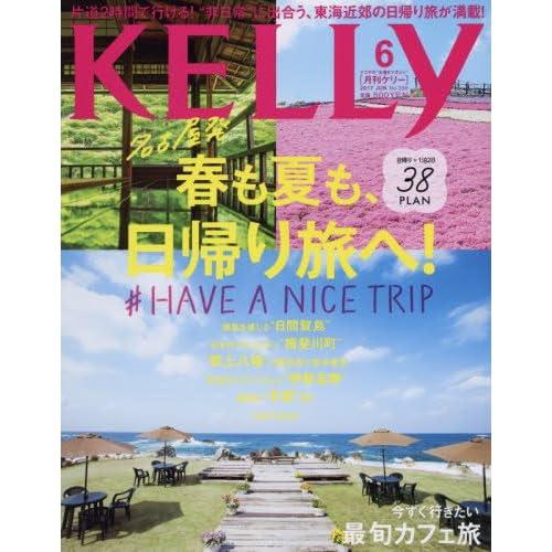 月刊KELLY(ケリー) 2017年 06 月号 [雑誌]