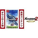 Xenoblade2(ゼノブレイド2)+エキスパンション・パス セット オンラインコード版