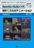 OpenGL+GLSLによる物理ベースCGアニメーション (I・O BOOKS)