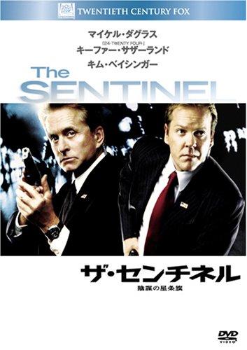 ザ・センチネル 陰謀の星条旗 [DVD]の詳細を見る