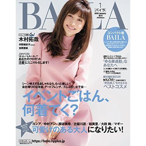 BAILAコンパクト版2018年1月号 (BAILA増刊)