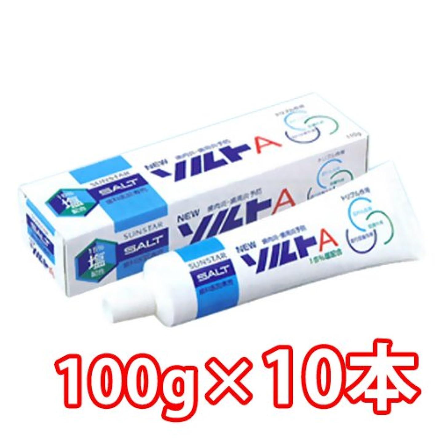 改革ヒールパノラマサンスター ニューソルト A 100g × 10本 医薬部外品