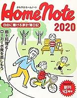 さわやかホームノート2020