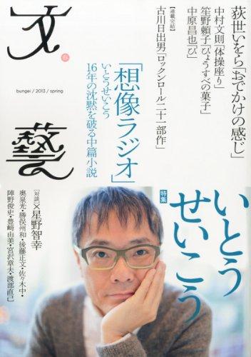 文藝 2013年 02月号 [雑誌]の詳細を見る